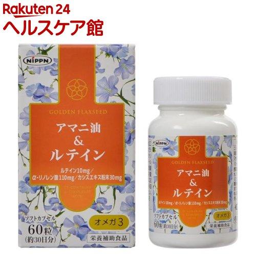 ニップンのアマニ アマニ油ルテイン 日本製 [ギフト/プレゼント/ご褒美] 60粒 オメガ3