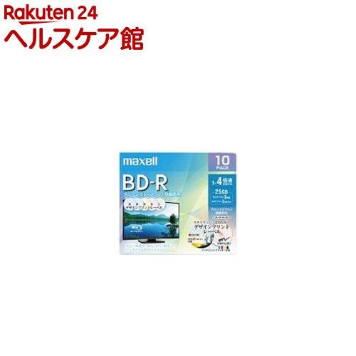マクセル 録画用 BD-R 130分 10枚 デザイン(10枚入)