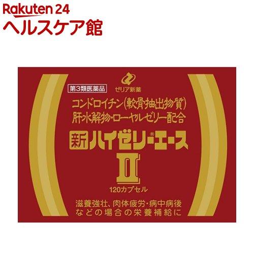 【第3類医薬品】新ハイゼリーエースII(120カプセル)【ハイゼリー】【送料無料】