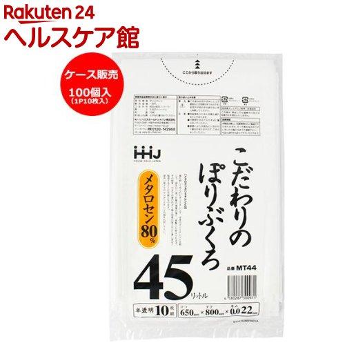 ゴミ袋 0.022ミリ厚 45L 半透明 薄くてもよく伸びるメタロセン高配合タイプ MT44(10枚*100コ入)