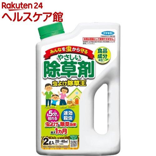 カダン 新品 送料無料 フマキラー 期間限定で特別価格 やさしい除草剤 2L 虫よけ除草王