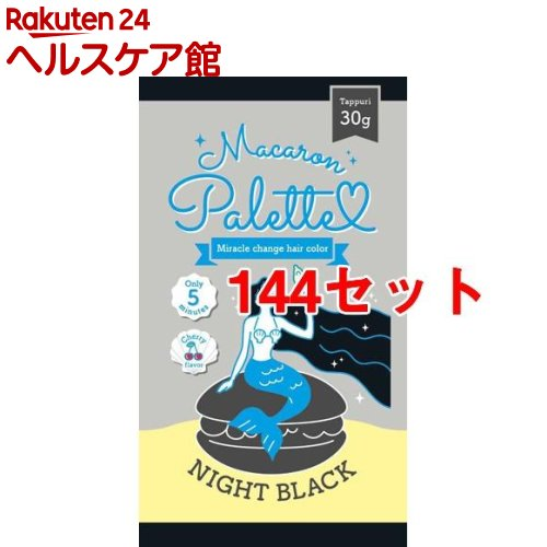 マカロンパレット ヘアカラー ナイトブラック(30g*144セット)