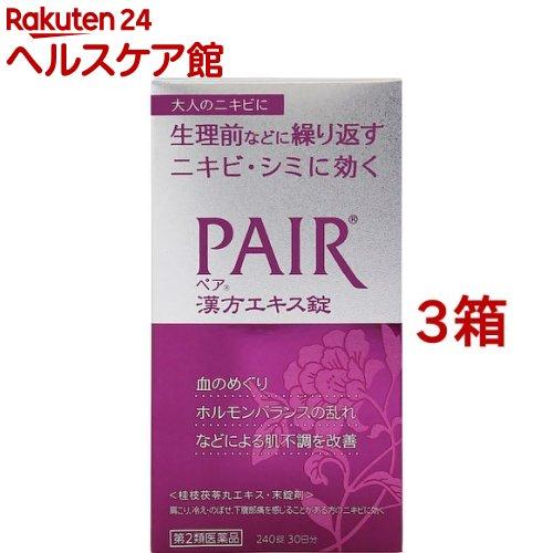 ペア 超激安特価 漢方エキス錠 第2類医薬品 3コセット 人気ブランド多数対象 240錠
