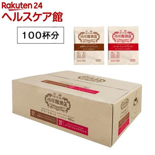 小川珈琲店 アソートセット 100杯分 ドリップコーヒー アイテム勢ぞろい 商品