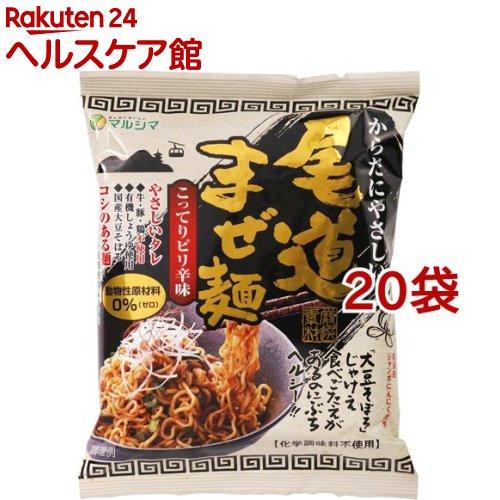 尾道まぜ麺(130g*20袋セット)