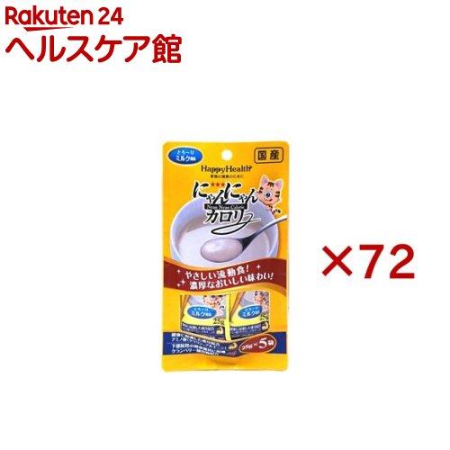 にゃんにゃんカロリー(25g*5袋入*72コセット)【送料無料】