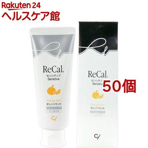 Ci NEW リカル 薬用ジェル歯みがき センシティブ フッ素濃度1450ppm オレンジミント(70g*50個セット)【Ci(シーアイ)】
