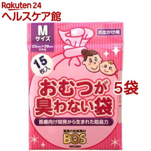 防臭袋BOS おむつが臭わない袋BOS 大人気 再入荷/予約販売! ボス ベビー用 Mサイズ 15枚入 5コセット
