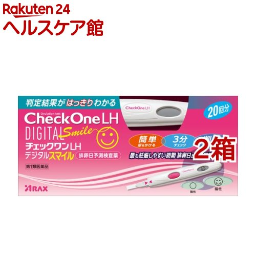チェックワン LH デジタルスマイル 20回用 第1類医薬品 2箱セット 無料 毎日激安特売で 営業中です