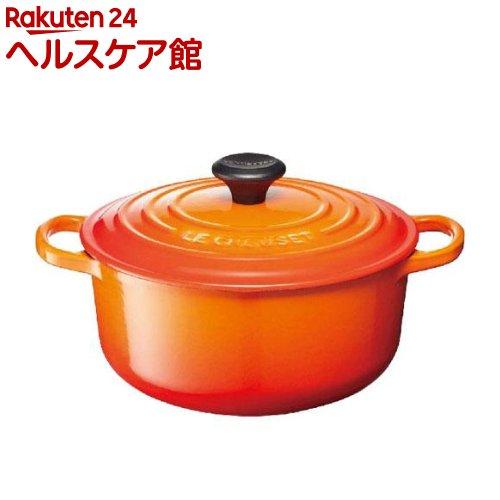 ル・クルーゼ シグニチャー ココット・ロンド 1.3L オレンジ(1コ入)【ル・クルーゼ(Le Creuset)】【送料無料】