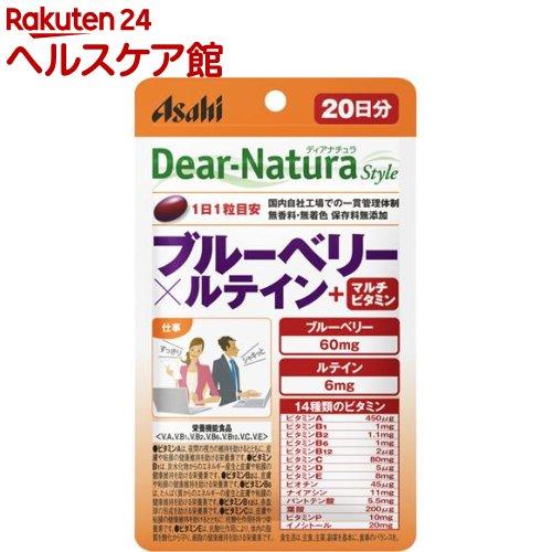 Dear-Natura ディアナチュラ スタイル ブルーベリー 20日分 20粒 売り込み ルテイン+マルチビタミン more30 格安店