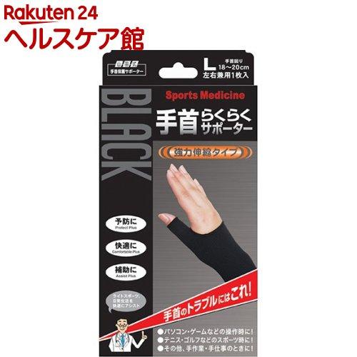 山田式 手首らくらくサポーター ブラック Lサイズ 国内正規総代理店アイテム 1枚入 信用