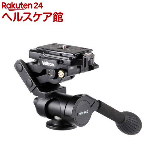 ベルボン カメラ用雲台 PHD-66Q(1台)【送料無料】