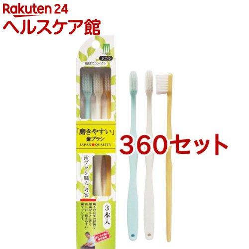磨きやすい歯ブラシ(先細毛) ELT-1 奥歯までコンパクト(3本入*360セット)