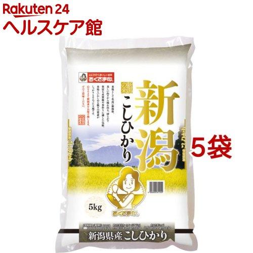 令和元年度産 新潟県産コシヒカリ(国産)(5kg*5袋セット)【おくさま印】[米]