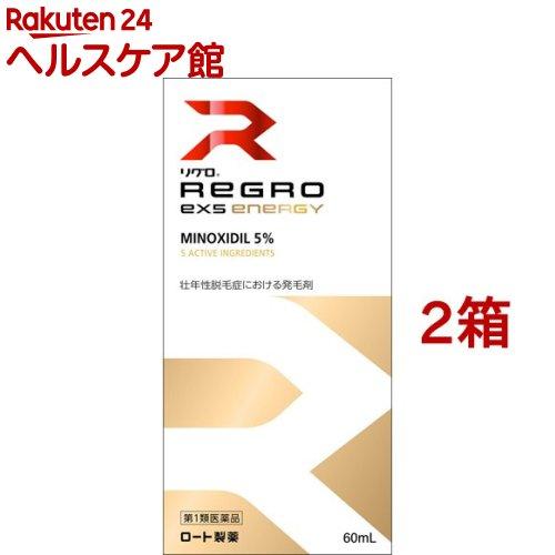 リグロ リグロEX5 エナジー 60ml 人気激安 第1類医薬品 2箱セット 初売り