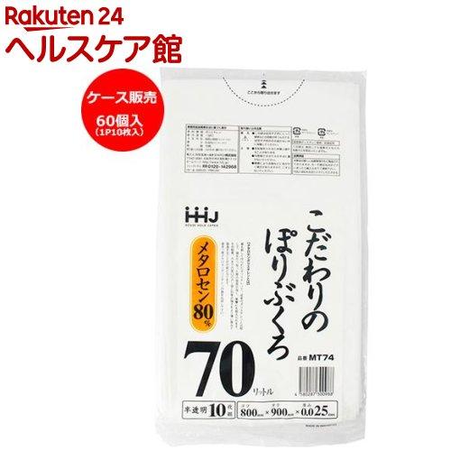 ゴミ袋 0.025ミリ厚 70L 半透明 薄くてもよく伸びるメタロセン高配合タイプ MT74(10枚*60コ入)