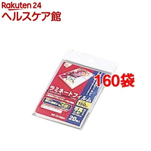 アイリスオーヤマ ラミネートフィルム 150ミクロン 写真L判サイズ(20枚入*160袋セット)【アイリスオーヤマ】