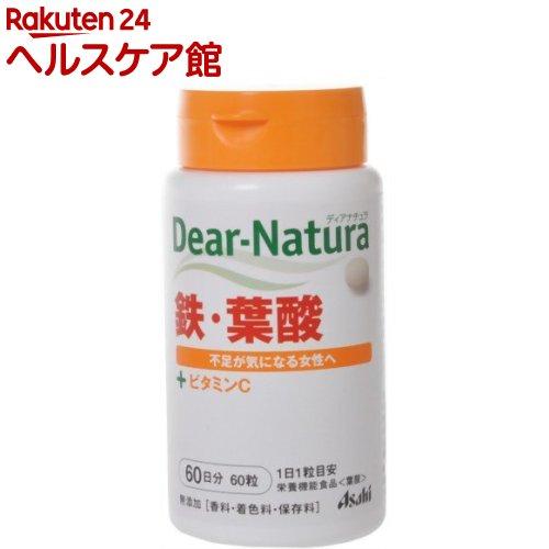 Dear-Natura ディアナチュラ 期間限定今なら送料無料 鉄 60粒 葉酸 more20 アウトレット☆送料無料