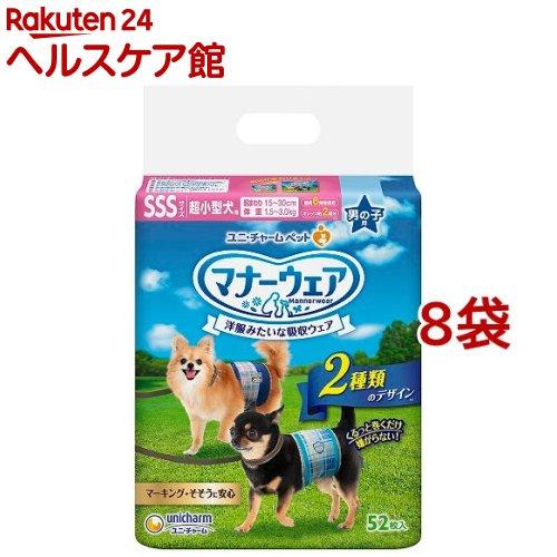 マナーウェア男の子用SSSサイズ 超小型犬用(52枚入*8コセット)【マナーウェア】【送料無料】