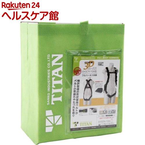3Dハーネス フルハーネス本体 EH3DN-10A-S(1個)【タイタン】