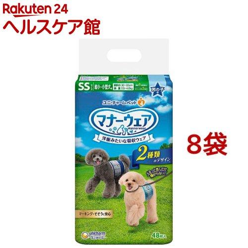 マナーウェア 男の子用 SSサイズ 超小~小型犬用(48枚入り*8コセット)【マナーウェア】【送料無料】