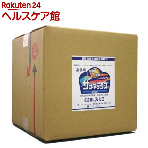業務用 サナマックス(20L)【サナマックス】【送料無料】
