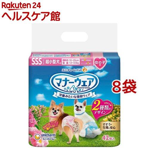 マナーウェア 女の子用 SSSサイズ 超小型犬用(42枚入*8コセット)【マナーウェア】【送料無料】