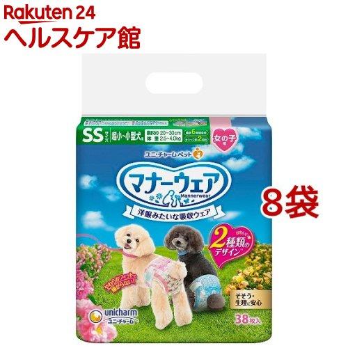 マナーウェア 女の子用 SSサイズ(38枚入*8コセット)【マナーウェア】【送料無料】