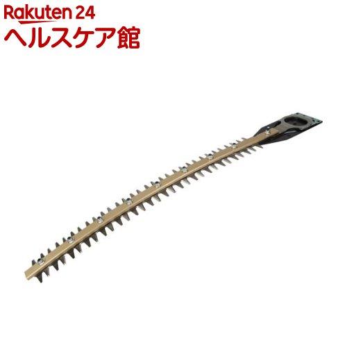 リョービ ヘッジトリマ用曲面刃 6731067 420mm(1個)【リョービ(RYOBI)】