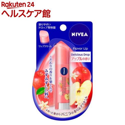 リップクリーム ニベア フレーバーリップ デリシャスドロップ more30 1本入 新作送料無料 通常便なら送料無料 アップルの香り