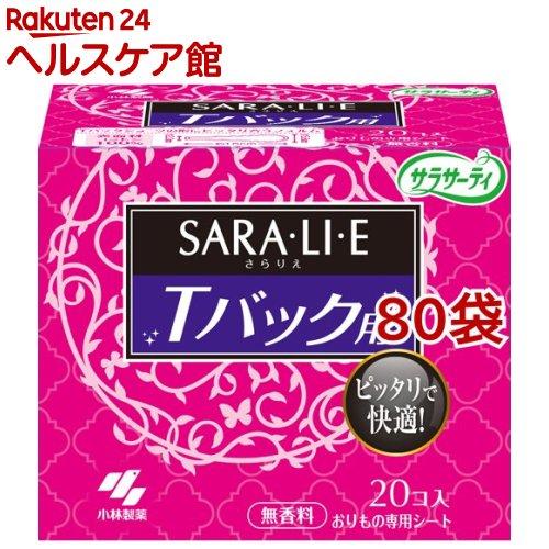 小林製薬 サラサーティ サラリエ Tバックショーツ用(20枚入*80袋セット)【サラサーティ】