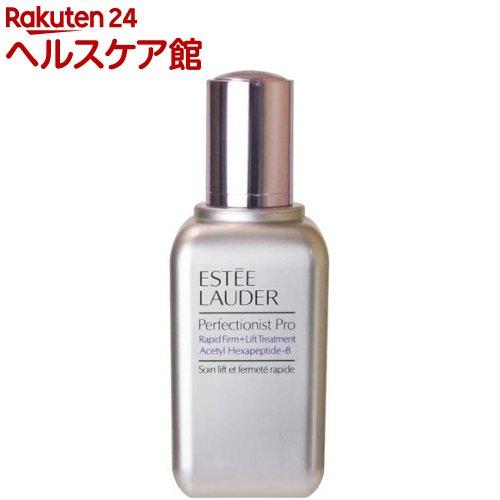 エスティローダー パーフェクショニストプロ F+L セラム(100ml)【ESTEE LAUDER(エスティーローダー)】