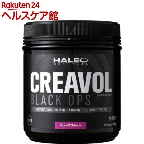 ハレオ クレアボル ブラックオプス(540g)【ハレオ(HALEO)】【送料無料】