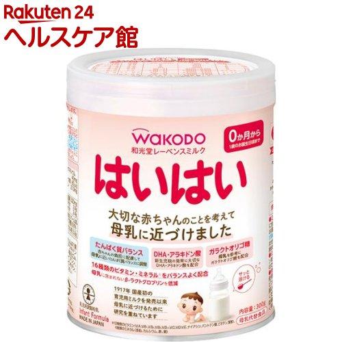 最安値 18%OFF 粉ミルク はいはい 和光堂 ミルク レーベンス 300g