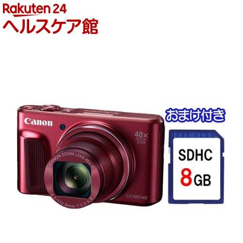 キヤノン デジタルカメラ パワーショット SX720 HS RE(1台)【パワーショット(PowerShot)】【送料無料】