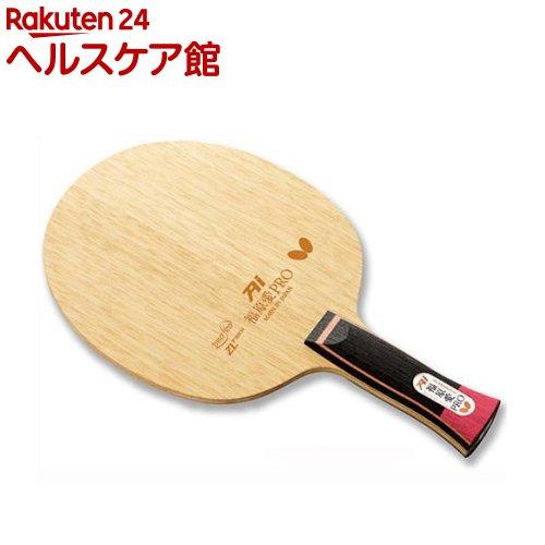 バタフライ 福原愛プロ ZLF アナトミック 36672(1本入)【バタフライ】