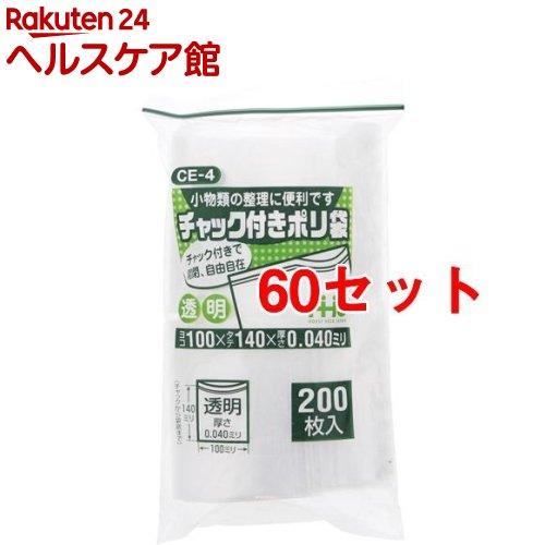 チャック付きポリ袋 0.04mm厚 透明 約10*14cm CE-4(200枚入*60セット)