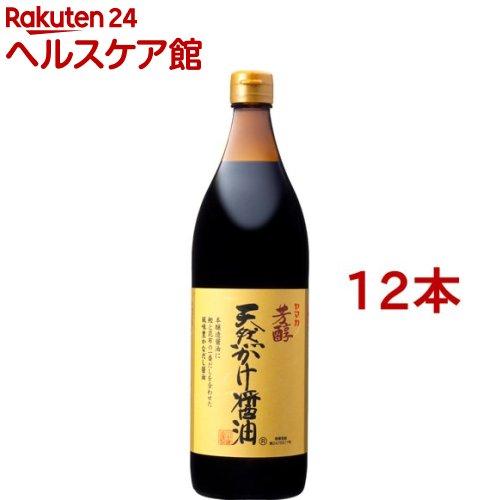 川中醤油 芳醇天然かけ醤油(900ml*12本セット)【川中醤油】