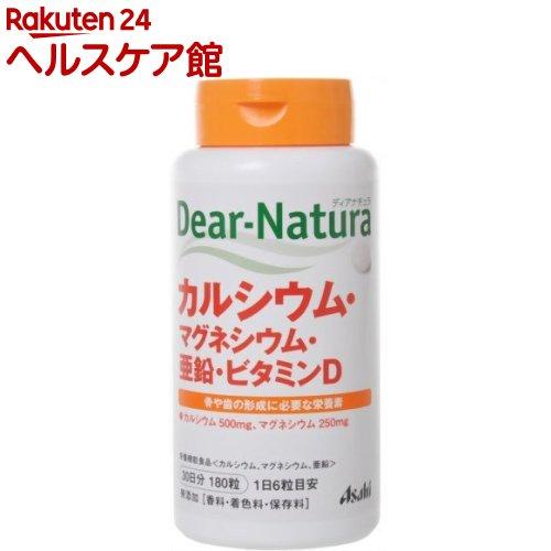Dear-Natura ディアナチュラ カルシウム 国内即発送 マグネシウム 期間限定特価品 ビタミンD spts15 180粒 亜鉛