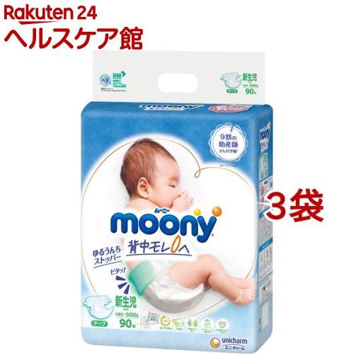おむつ トイレ ケアグッズ オムツ ムーニー テープ 5000gまで 新生児 90枚入 在庫一掃 3袋セット moon01 供え