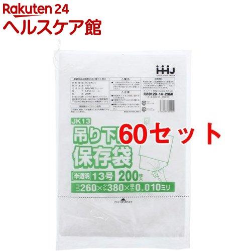 レジ袋 吊り下げ 規格袋 No13 0.01mm厚 食品検査適合 半透明 26*38cm JK13(200枚入*60セット)