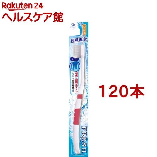 フレッシュ 超極細毛 やわらかめ(120本セット)
