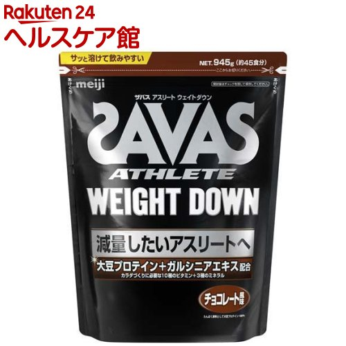 ザバス SAVAS アスリート 直送商品 ウェイトダウン 945g 約45食分 卸売り チョコレート風味