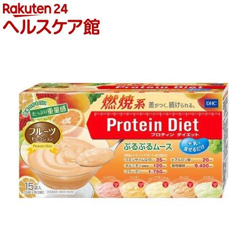 【訳あり】DHC プロティンダイエット ぷるぷるムース フルーツセレクション(15袋入)【DHC サプリメント】