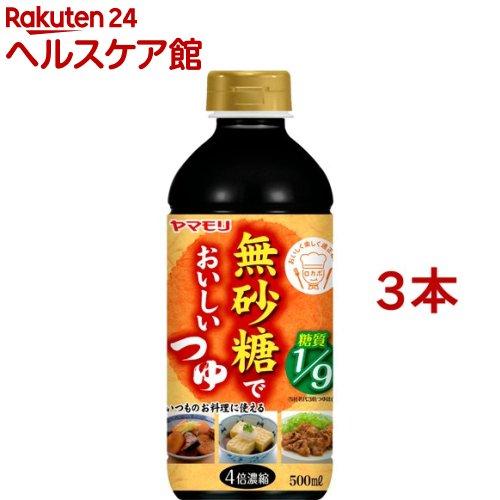 ヤマモリ 別倉庫からの配送 無砂糖でおいしいつゆ 3本セット 売買 500ml