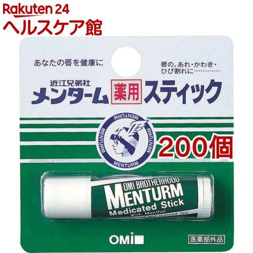 メンターム 薬用スティック レギュラー(4g*200個セット)【メンターム】