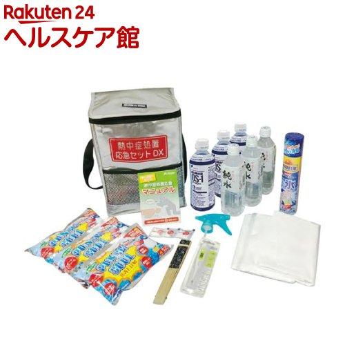 昭和商会 暑さ対策処置応急セット DX N13-38(1セット)
