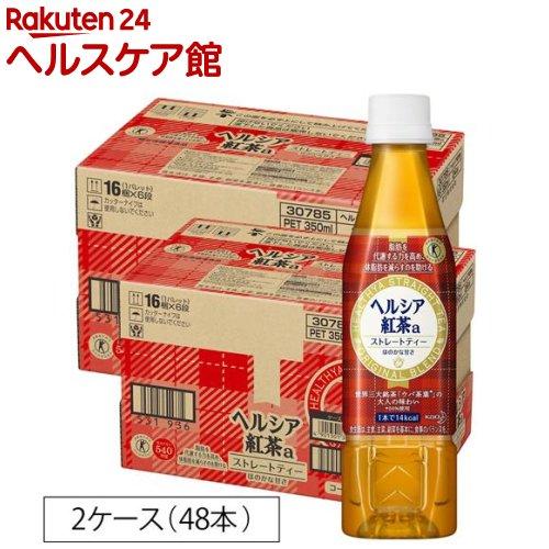 ヘルシア 紅茶 訳あり 大人気 48本入 高級品 350ml