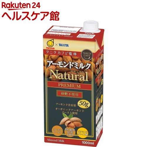 タニタカフェ監修 アーモンドミルク ナチュラル 砂糖不使用(1000ml*6本入)【マルサン】